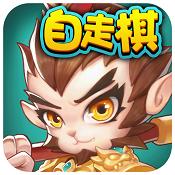 开心自走棋游戏下载-开心自走棋手游下载V1.0.3