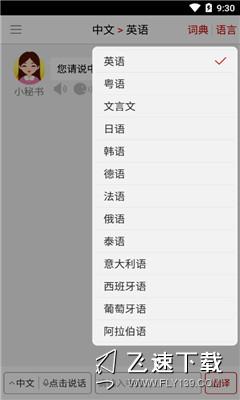 同声翻译超级版界面截图预览
