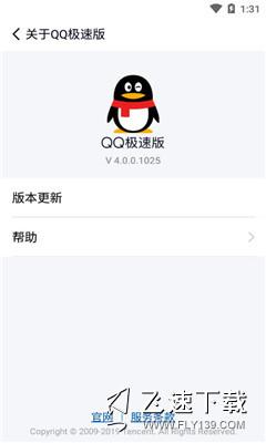 QQ极速版界面截图预览