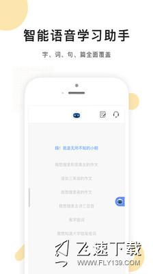 派知语文界面截图预览