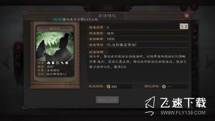 三国志战略版孟获阵容推荐