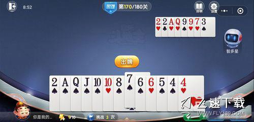手机微信快乐斗地主残局艰难第170关
