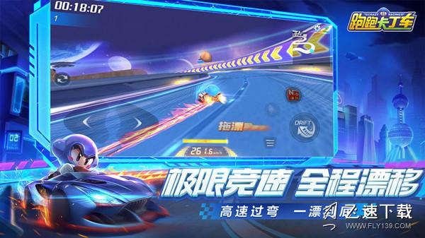 跑跑卡丁车手游游戏如何试驾?拉力赛车试驾方法介绍[图组]图片2