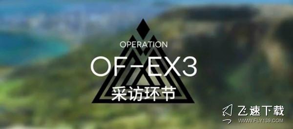 明日方舟OF-EX3怎么通关?访谈阶段突击玩法攻略[多图]照片1