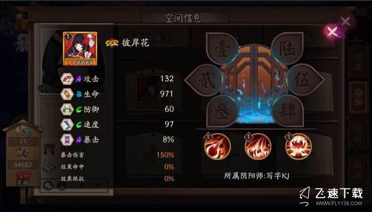 阴阳师彼岸花如何 阴阳师彼岸花专业技能详细介绍2