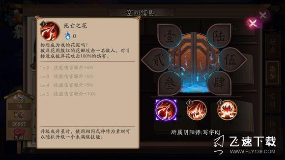 阴阳师彼岸花如何 阴阳师彼岸花专业技能详细介绍3