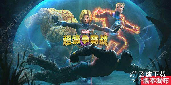 漫威英雄超级争霸战纳摩如何?新人物角色纳摩抗压强度点评[多图]照片1