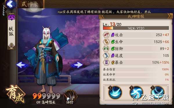 阴阳师妖狐在哪儿打 阴阳师妖狐哪儿数最多