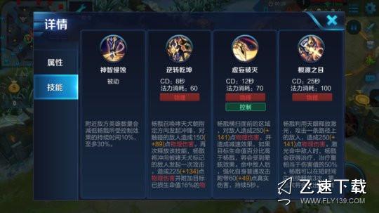 王者荣耀杨戬咋玩 王者荣耀杨戬中单最強出装推荐2