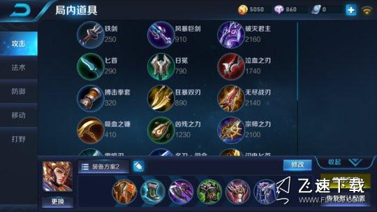 王者荣耀杨戬咋玩 王者荣耀杨戬中单最強出装推荐3