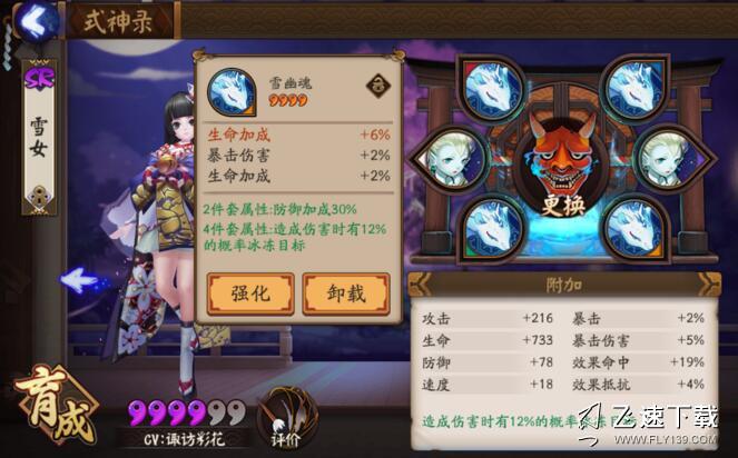 阴阳师雪女和山童哪个更好 阴阳师控制型式神应该怎么搭配