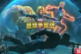 漫威超级争霸战纳摩怎么样?新角色纳摩强度评价