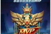 王者荣耀mvp是什么意思 王者荣耀怎么拿mvp