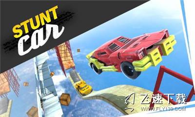 stunt car界面截图预览