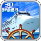 3D游轮驾驶模拟器游戏下载-3D游轮驾驶模拟器手游下载V1.1