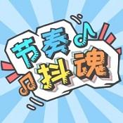 节奏抖魂最新版下载-节奏抖魂手游下载V1.0.1