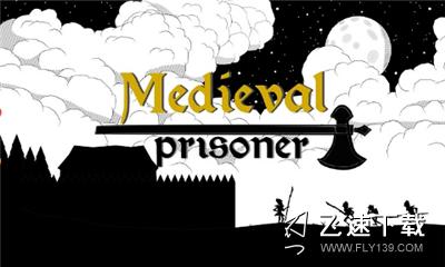 中世纪囚徒界面截图预览