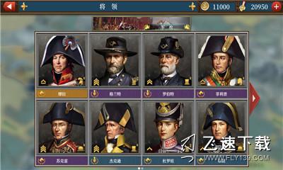 欧陆战争6征服界面截图预览