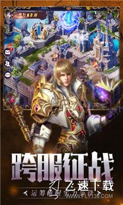 剑与地下城九游版