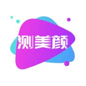 测测美颜app下载-测测美颜最新版下载V2.3.4