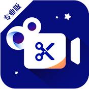 视频剪辑专业版app下载-视频剪辑专业版手机版下载V1.0