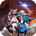 圣剑联盟之恶龙远征手机版下载-圣剑联盟之恶龙远征手游下载V0.6.0