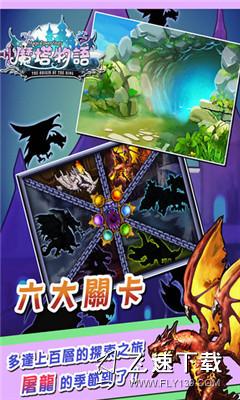 魔塔物语破解版界面截图预览