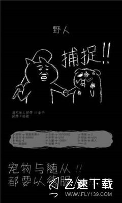 魔王默示录界面截图预览