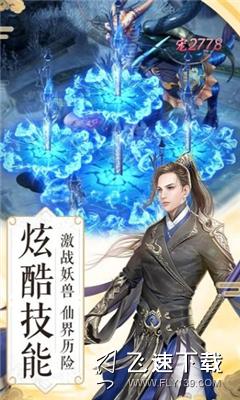 纵剑异界界面截图预览