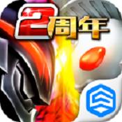 奥特曼奥王降临 V1.2.20