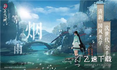新笑傲江湖内测版界面截图预览