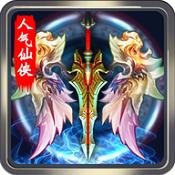 人气仙侠手游下载-人气仙侠游戏下载V1.0.3