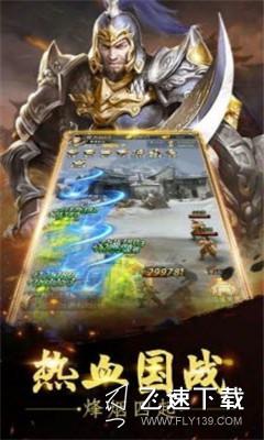 乱世国战界面截图预览