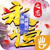 永恒之恋 V1.0.1