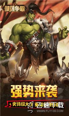 部落争霸九游版界面截图预览