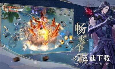 帝火丹王界面截图预览