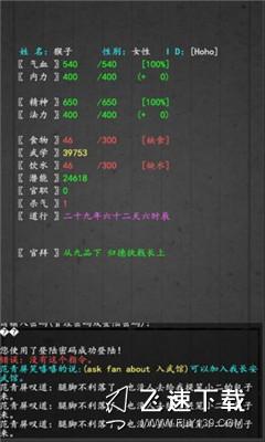 大唐修仙录界面截图预览