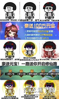 凡人修仙传飞升版福利版界面截图预览