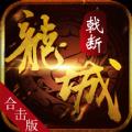 戟断龙城最新版下载-戟断龙城手游下载V1.0.0