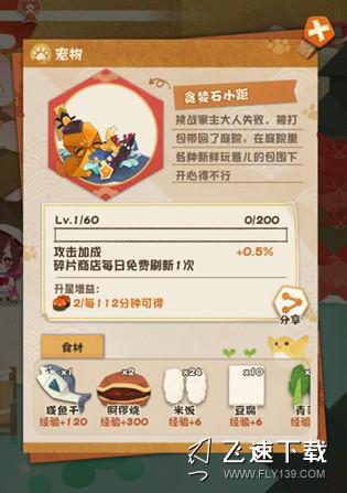 阴阳师手游妖怪屋宠物有什么作用?宠物升級升星玩法攻略[图组]照片2