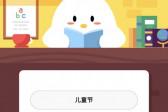 蚂蚁庄园今日答案9.10 今天是中国的什么节日