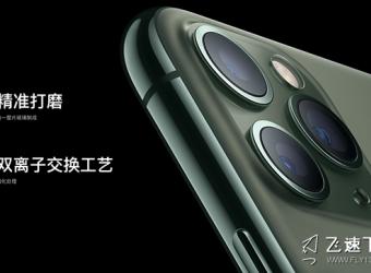 iPhone 11 Pro什么时候上市 iPhone 11 Pro什么时候可以买
