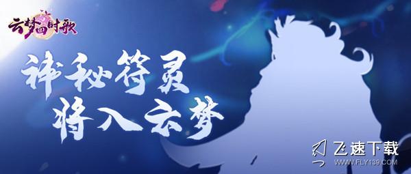 云梦四季歌地狼将要出场,新协战符灵地狼详细介绍[多图]照片1