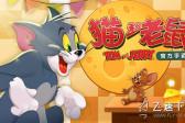 猫和老鼠手游中秋节兑换码怎么获得 入手方法攻略