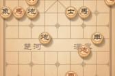 天天象棋残局142关怎么解?残局挑战142关过图解法攻略