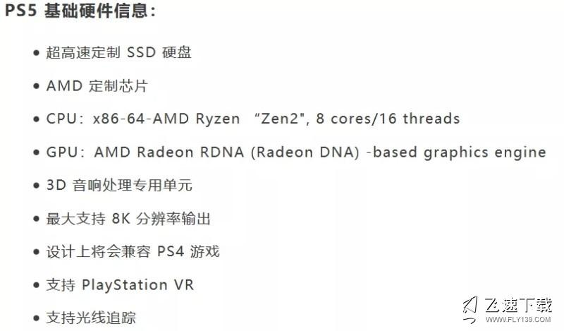 PS5与PS4究竟该如何选择?