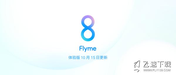Flyme8体验版(Flyme 8.19.10.15 beta)再次更新 新增前置超级夜景等