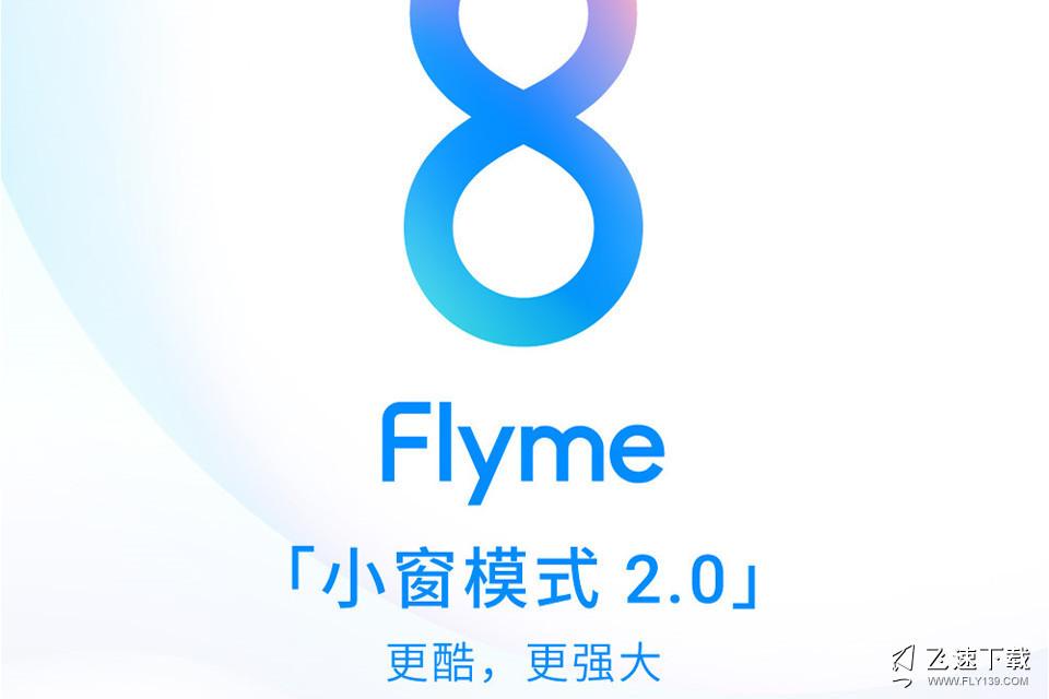 Flyme8应用小窗如何开启或关闭?