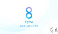 Flyme 8体验版再次更新 这些功能有调整