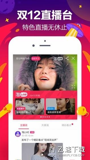 手机淘宝v8.8.0安卓版【1】